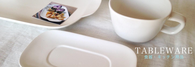 TABLEWARE | 食器・キッチン用品